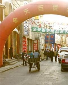 peking-dazhalan-jie
